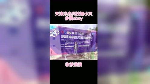 天津沐垚科技智小灭小空间灭火系统参展视频