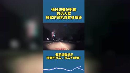 第一视角视频告诉你,醉驾的司机该有多疯狂