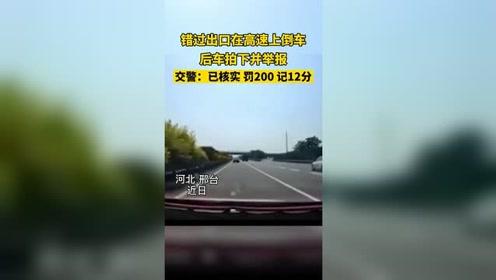 河北邢台,小轿车错过出口在高速上倒车,后车拍下视频举报