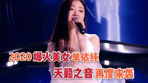 2020超火美女单依纯,一首《寻一个天荒地老的地方》,唱哭谢霆锋!
