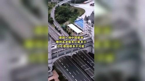 德国人到中国旅游刚到高速服务器区就表示这在德国根本不可能