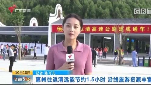 惠清高速今起通车:惠州往返清远能节约1.5小时 沿线旅游资源