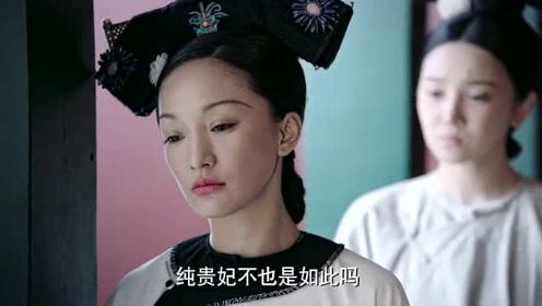 如懿传:海兰一直劝如懿去争取皇后之位,但是如懿一点都没有兴趣