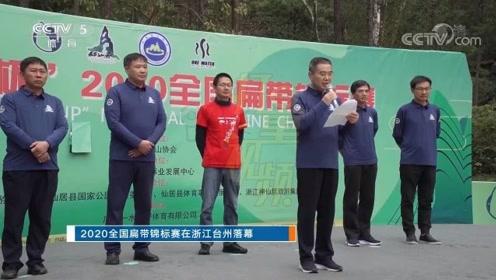 2020全国扁带锦标赛在浙江台州落幕