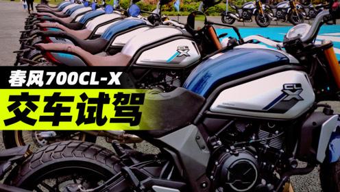 「游魅」国货精品,春风700CLX试驾体验