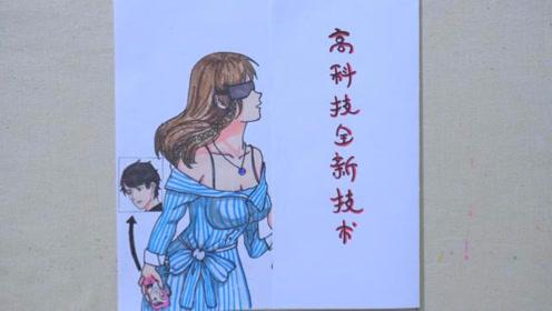 漫画美女用高科技眼镜,用1张纸手工DIY展示,这