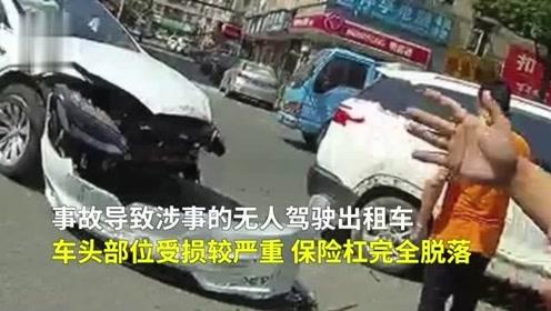 首例!东莞一无人驾驶出租车被撞,视频拍下惊险全过程