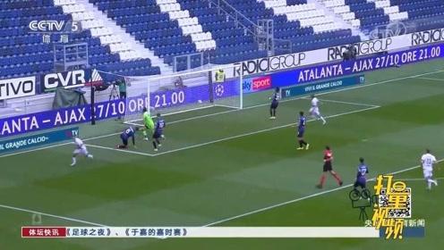 意甲:桑普多利亚送亚特兰大联赛两连败