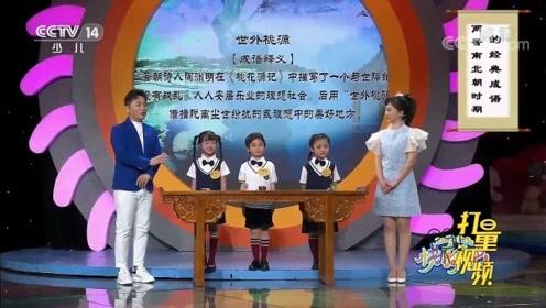成语学堂:一起来猜两晋南北朝时期的经典成语