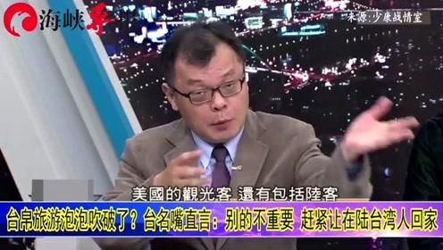 """名嘴建议两岸开放""""旅游泡泡"""":台湾与大陆的关系最密切"""