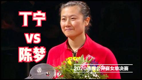 陈梦 vs 丁宁 2020德国公开赛 女单决赛及颁奖