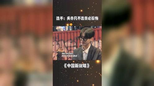 《中国新说唱》选手:吴亦凡不选我必后悔!