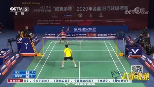 全国羽毛球锦标赛!谌龙赢得开门红