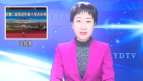 临沧市第二届旅游形象大使选拔赛永德赛区评选活动圆满完成