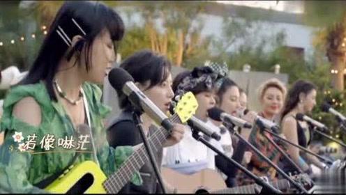 姐姐的爱乐之程:乘风破浪的姐姐再次同台演出,演绎闽南语歌曲,姐姐们超甜超美(1)