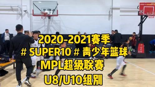 冠凯体育2020-2021赛季SUPER10青少年篮球MPL超级联赛第四周视频集锦
