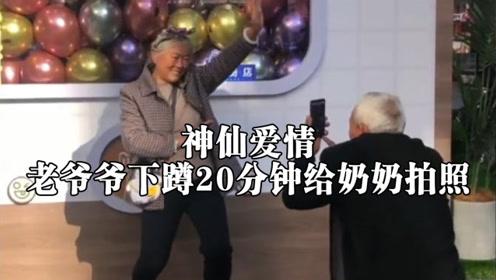 老爷爷下蹲20分钟给奶奶拍照,这样的神仙爱情慕了