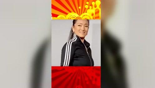 巨星气质,巩俐运动装出席中国女排发布会,素颜暴露真实颜值!