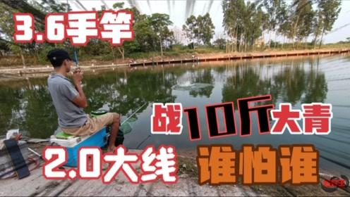 游钓罗飞坑战大青,2.0加1.5战上10斤大青鱼,谁不服谁来