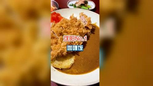 看看沈阳排名第一的咖喱饭味道怎么样
