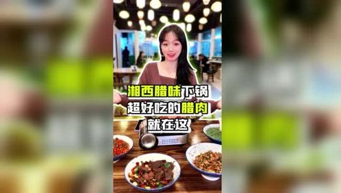 你们吃过腊肉火锅吗?在市中心就能吃到的湘西江湖菜!