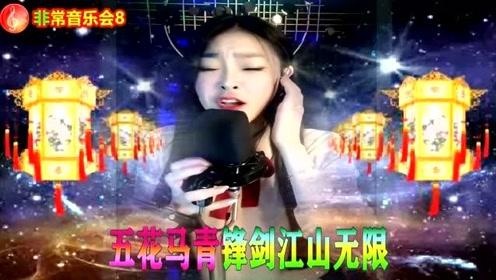 亚男演唱《江山无限》,她的中音最适合唱这首歌曲了,太好听了!