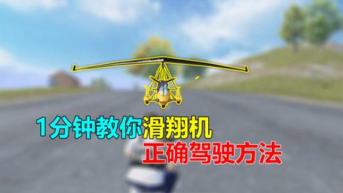 一分钟教你正确驾驶滑翔机,以及滑翔机刷新位置!