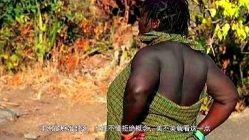 非洲最原始部落,女性不懂拒绝概念,美不美就看这一点