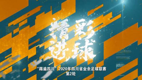 """""""踢遍四川""""第2轮精彩进球集锦"""