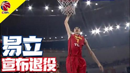 """""""排骨飞人""""易立宣布退役 CBA新赛季将担任江苏队助理教练"""