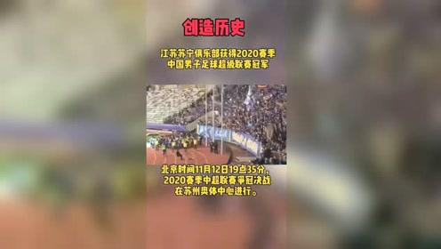 创造历史!江苏苏宁足球俱乐部首夺中超联赛冠军!