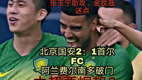 亚冠北京国安2:1首尔FC,中超要崛起的节奏啊