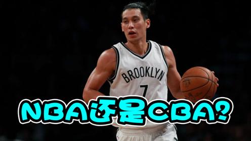NBA又不要林书豪了?林书豪巅峰到底什么水平,会重返CBA吗?