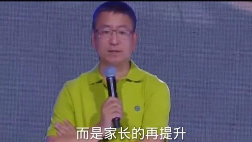 白岩松:中国的父母也需要学习和成长