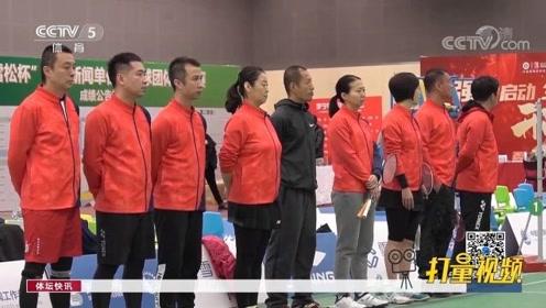 在京新闻单位羽毛球团体邀请赛落幕