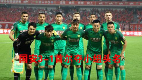 国安不负众望,3-1首尔夺小组头名,亚冠中超德比或将再现