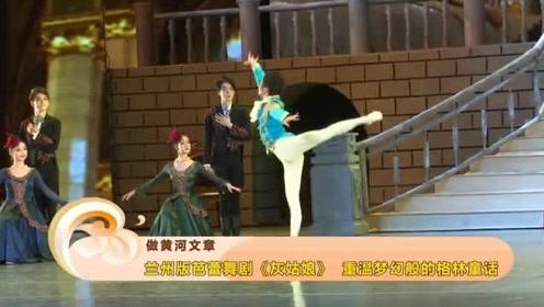 [综艺体育-黄河恋]芭蕾舞剧灰姑娘