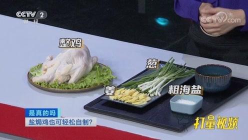 在家轻松自制盐焗鸡!大菜也能轻松做,步骤真的超简单