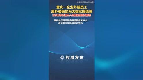 重慶一企業外籍員工境外被確定為無癥狀感染者