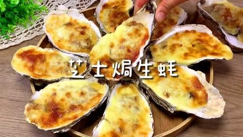 美食教程:*香浓郁的蒜香芝士焗生蚝,一口一个太满足啦