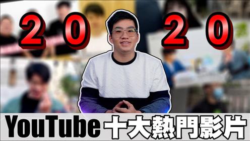 【Joeman】2020年台湾十大油管热门视频榜单!第一名完全没猜到