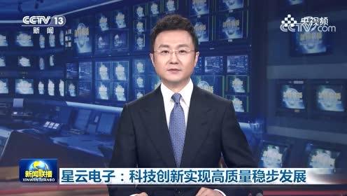 福建星云电子:科技创新实现高质量稳步发展