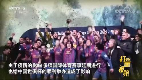 2021年世俱杯将由日本举办