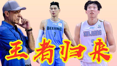 林书豪因2点加速重返CBA,北京首钢已非必选,联手周琦最明智