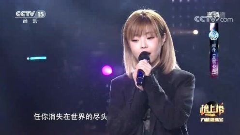 田丹现场演唱《星语心愿》,每次听都想哭,全场感动落泪!
