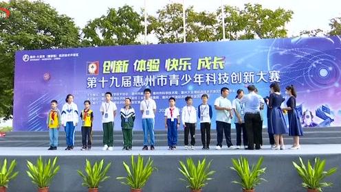 第十九届惠州市青少年科技创新大赛闭幕式