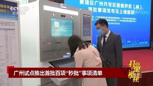 """广州试点推出首批百项""""秒批""""事项清单,涵盖12个行业"""
