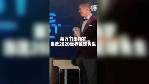 莱万力压梅罗加冕FIFA世界足球先生!莱万上赛季以34粒德甲进球第5次赢得德甲最佳射手,帮助球队夺取德甲八连冠。