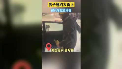 纽约28岁的男子把一条绳子绑在汽车后,在曼哈顿的街道上滑雪。