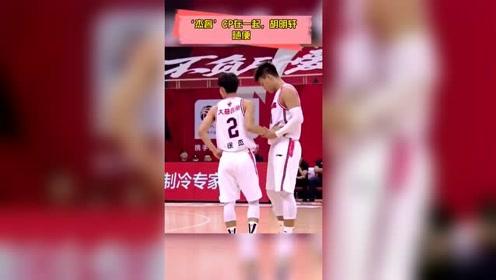 CBA暖心时刻,徐杰和赵睿俩人也太甜了,胡明轩表示哭晕在厕所!